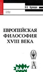 Европейская философия XVIII века  Кузнецов В.Н. купить