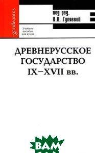 Древнерусское государство IX-XVII вв.  Под редакцией В. В. Гуляевой купить