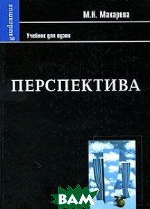 Перспектива. 3-е издание  М. Н. Макарова купить