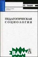 Педагогическая социология  Гольцева Н.В.  купить