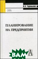 Планирование на предприятии. Учебник - 6 издание  Горемыкин В. А.  купить