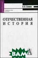 Отечественная история. Учебное пособие для вузов  Семин В.П.  купить