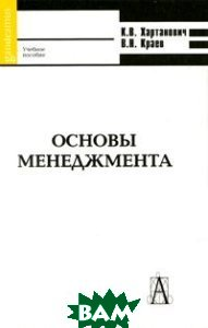 Основы менеджмента. Учебное пособие  Краев В.Н., Хартанович К.В.  купить