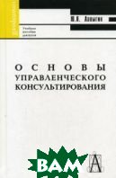 Основы управленческого консультирования. 3-е издание  Лапыгин Ю.Н. купить
