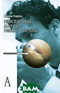 Невротическая личность нашего времени. 3-е издание  Карен Хорни  купить