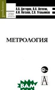 Метрология. Учебное пособие для вузов  Летягин В.А., Дегтярев А.А.  купить