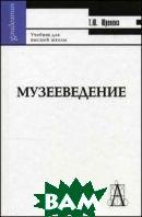 Музееведение. Учебник для вузов - 4 издание  Юренева Т.Ю.  купить