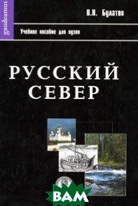 Русский Север. Учебное пособие для вузов  Булатов В.Н.  купить