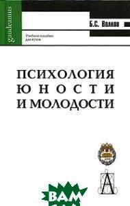 Психология юности и молодости  Волков Б.С купить