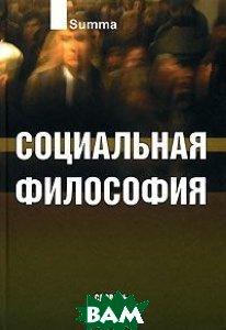 Социальная философия: словарь. 2-е издание   купить