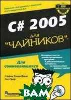 C# 2005 для `чайников` + CD  Сфер Ч., Дэвис С.Р.  купить