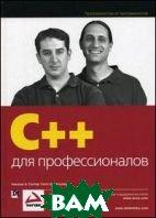 C++ для профессионалов  Клепер С.Дж., Солтер Н.А.  купить