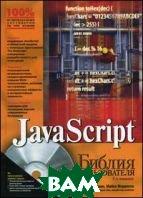 JavaScript. Библия пользователя + CD - 5 издание  Моррисон М., Гудман Д.  купить