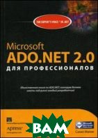Microsoft ADO.NET 2.0 для профессионалов  Малик С.  купить
