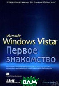 Microsoft Windows Vista. Первое знакомство  Пол Мак-Федрис купить
