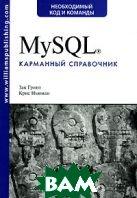 MySQL. Карманный справочник  Зак Гринт, Крис Ньюман купить