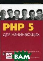 PHP 5 для начинающих  Новицки С., Кент А., Мерсер Д.У.  купить