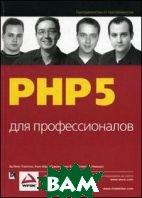 PHP 5 для профессионалов  Новицки С., Коув А., Леки-Томпсон Э.  купить