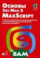 Основы 3ds Max 8 MAXScript (+ CD-ROM)   купить