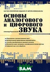 Основы аналогового и цифрового звука  Радзишевский А.Ю.  купить