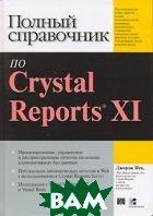 Полный справочник по Crystal Reports XI  Джордж Пек купить