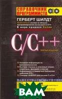Справочник программиста по C/C++  Герберт Шилдт купить