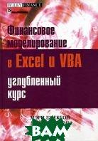 Финансовое моделирование в Excel. Углубленный курс (+ CD-ROM) / Advanced Modelling in Finance Using Excel and VBA  Мэри Джексон, Майк Стонтон / Mary Jackson купить