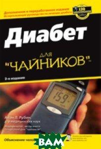 Диабет для `чайников` 2-е издание  Алан Л. Рубин купить