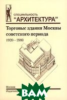 Торговые здания Москвы советского периода 1920-1980  П. П. Зуева, И. В. Шишкина купить