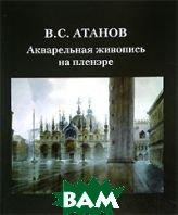 Акварельная живопись на пленэре  В. С. Атанов купить