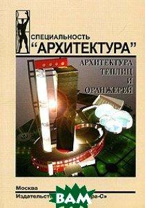 Архитектура теплиц и оранжерей. Учебное пособие  Новикова Н.В.  купить