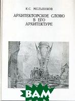 Архитекторское слово в его архитектуре  К. С. Мельников купить