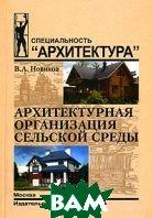 Архитектурная организация сельской среды  В. А. Новиков купить