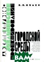 Архитектурно-дизайнерское проектирование городской среды  В. Т. Шимко купить