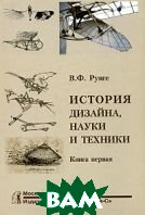 История дизайна, науки и техники. Книга 1  В. Ф. Рунге купить
