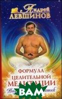 Формула целительной медитации, или Внутренний наркотик - 4 издание  Левшинов А.  купить