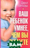 Ваш ребенок умнее, чем вы думаете  Дарья Орлова купить