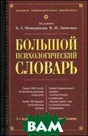 Большой психологический словарь - 3 издание   купить