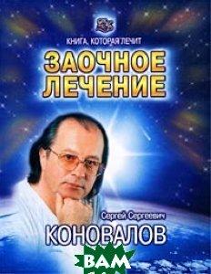 Заочное лечение  Коновалов С. С. купить