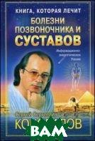 Книга, которая лечит.Болезни позвоночника и суставов  Коновалов С.С.  купить