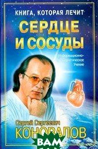 Книга, которая лечит. Сердце и сосуды  Коновалов С.С.  купить