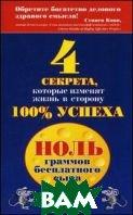 Ноль граммов бесплатного сыра. 4 секрета, которые изменят жизнь в сторону 100 % успеха  Лайлз Д.  купить