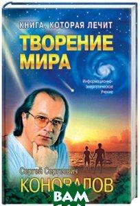 Творение мира  Коновалов С.С. купить