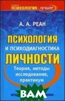 Психология и психодиагностика личности. Теория, методы, исследования, практикум  Реан А.А.  купить