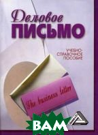 Деловое письмо. Учебно-справочное пособие. 2-е издание  Кузнецов И.Н. купить
