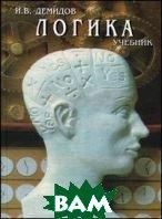 Логика. Учебник - 6 издание  Демидов И. В.  купить