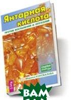 Янтарная кислота против воспалений и опухолей  Коновалова М.С. купить