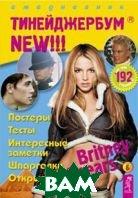 Тинейджербум 2005-2006: Britney Spears   купить