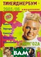 Тинейджербум 2005-2006 год. (ГлюкOza)   купить