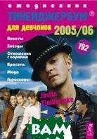 Тинейджербум для девчонок 2005-2006: Justin Timberlake   купить